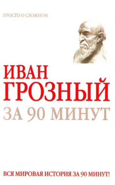 Иван Грозный за 90 минут
