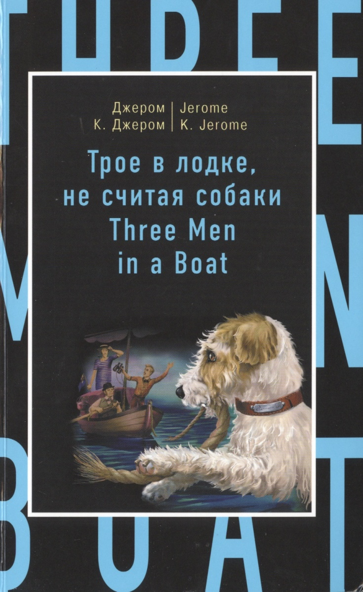 Джером К. Дж. Трое в лодке, не считая собаки = Three Men in a Boat (To Say Nothing of the Dog) jerome k three men in a boat to say nothing of the dog