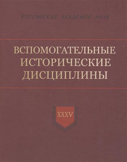 Вспомогательные исторические дисциплины. XXXV