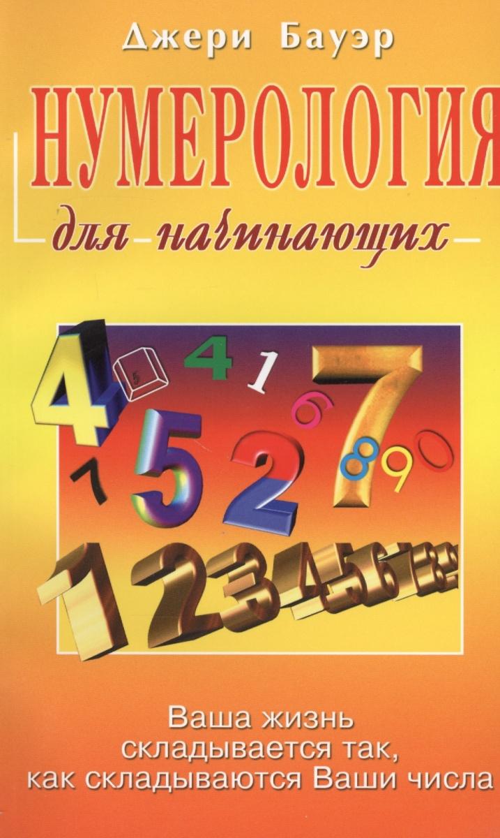 Бауэр Дж. Нумерология для начинающих цены