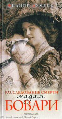 Расследование смерти мадам Бовари