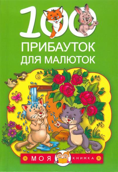 Гайдель Е. (ред.) 100 прибауток для малюток гайдель е ред игрушки