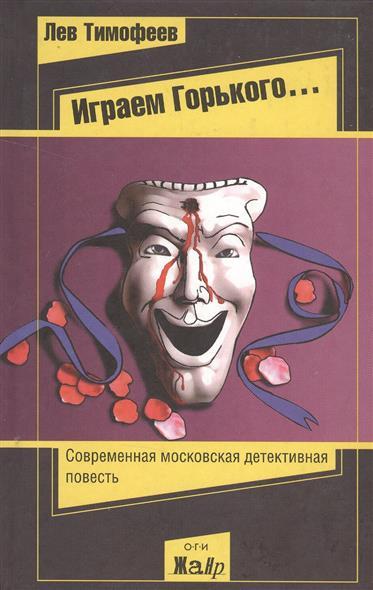 Играем Горького…