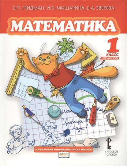Гейдман Б., Мишарина И., Зверева Е. Математика. Учебник для 1 класса общеобразовательных учреждений. Первое полугодие. 2-е издание гейдман б мишарина и зверева е математика 1 класс часть 2