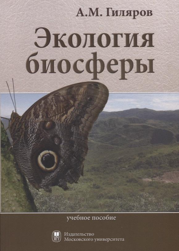 Гиляров А. Экология биосферы. Учебное пособие