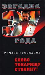 Слово товарищу Сталину