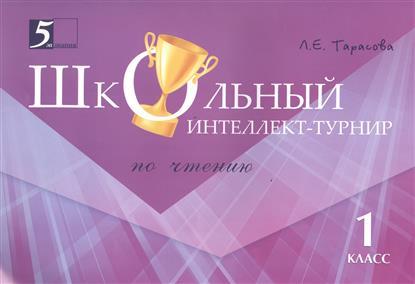 Тарасова Л. Школьный интеллект-турнир по чтению. 1 класс ISBN: 9785989236749 интеллект турнир по математике 3 класс с грамотой