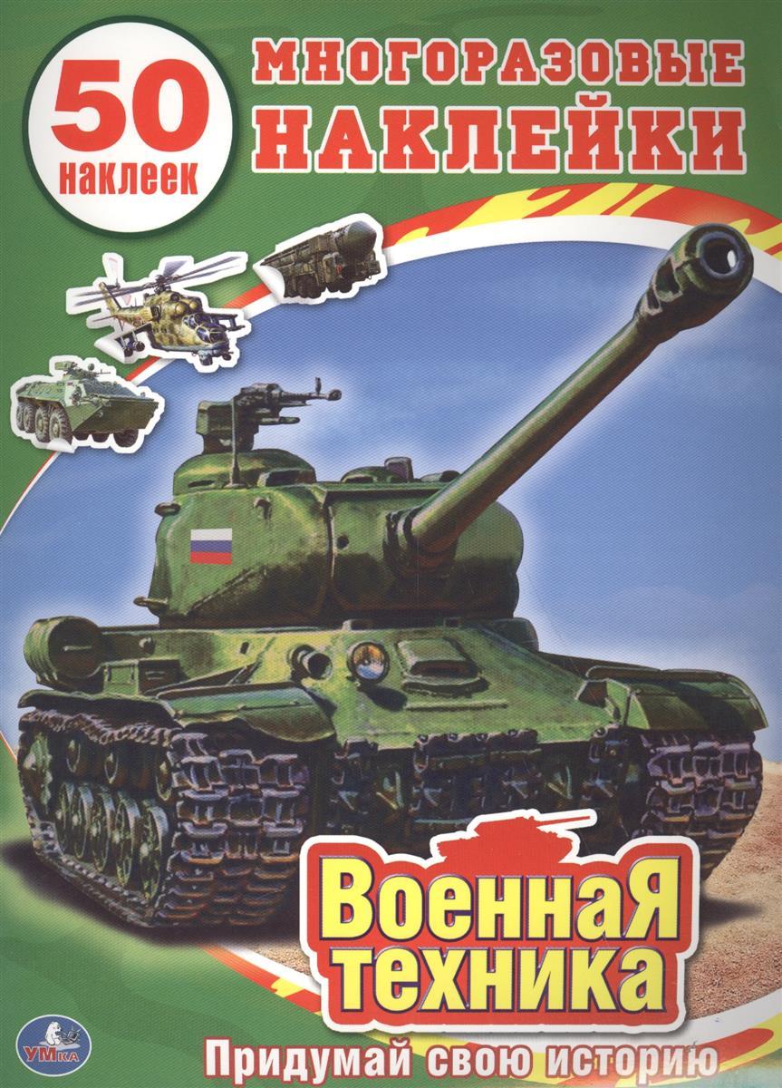 Хомякова К. (ред.) Военная техника. 50 многоразовых наклеек