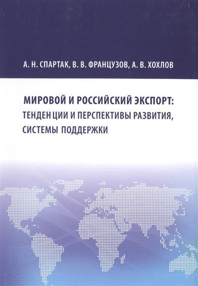 Мировой и российский экспорт: тенденции и перспективы развития, системы поддержки