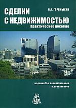 Горемыкин В. Сделки с недвижимостью Практ. пос. сам себе риэлтор схема сделки с недвижимостью