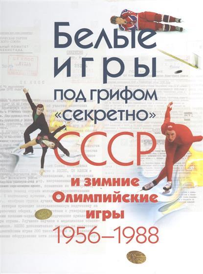 """Белые игры под грифом """"секретно"""". СССР и зимние Олимпийские игры 1956-1988"""