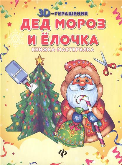 Дед Мороз и Елочка. Книжка-мастерилка феникс книжка мастерилка море