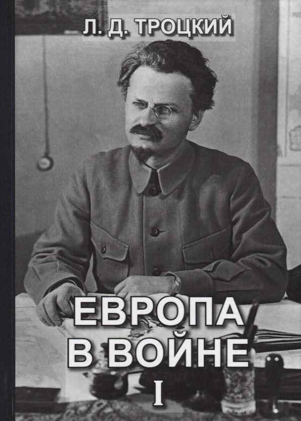 Троцкий Л. Европа в войне (1914-1918 гг.). Книга I