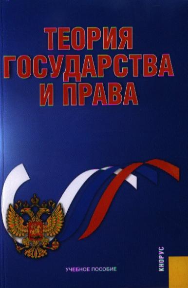 Теория государства и права. Второе издание, стереотипное