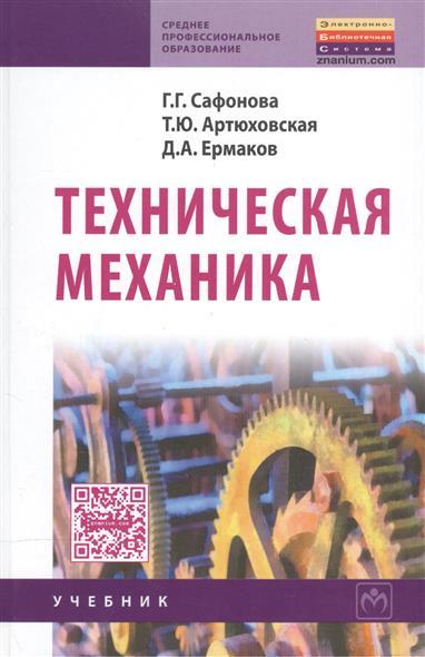 Техническая механика Учебник