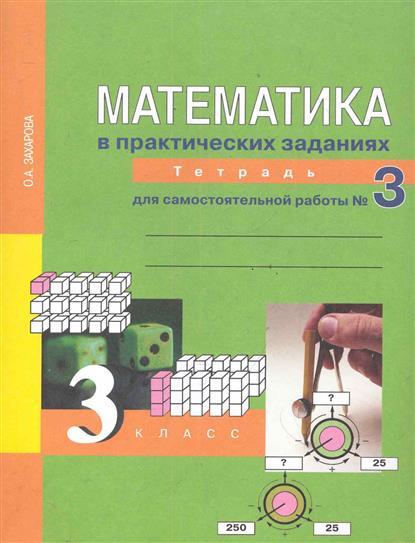 Математика в практ. заданиях 3 кл. Тетрадь 3