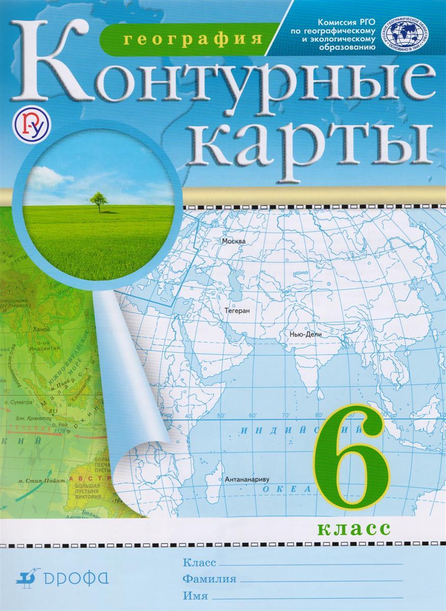 Курбский Н. (ред.) География. 6 класс. Контурные карты ISBN: 9785358206533 курбский н ред география 7 класс атлас