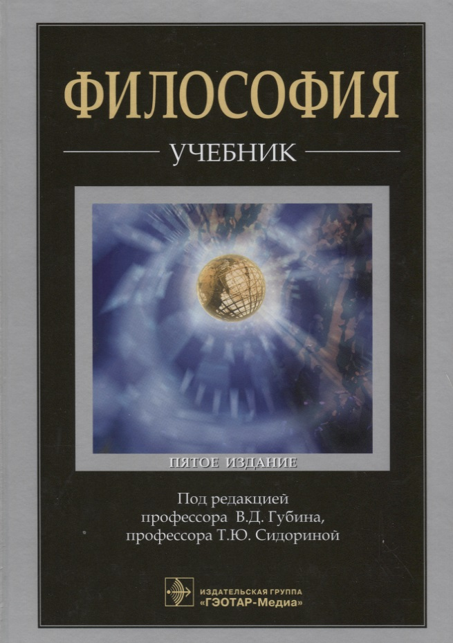 Губин В., Сидорина Т. (ред.) Философия. Учебник в д губин философия