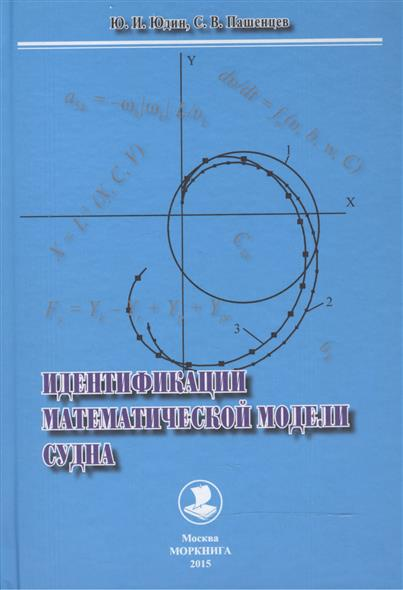 Юдин Ю., Пашенцев С. Идентификация математической модели судна