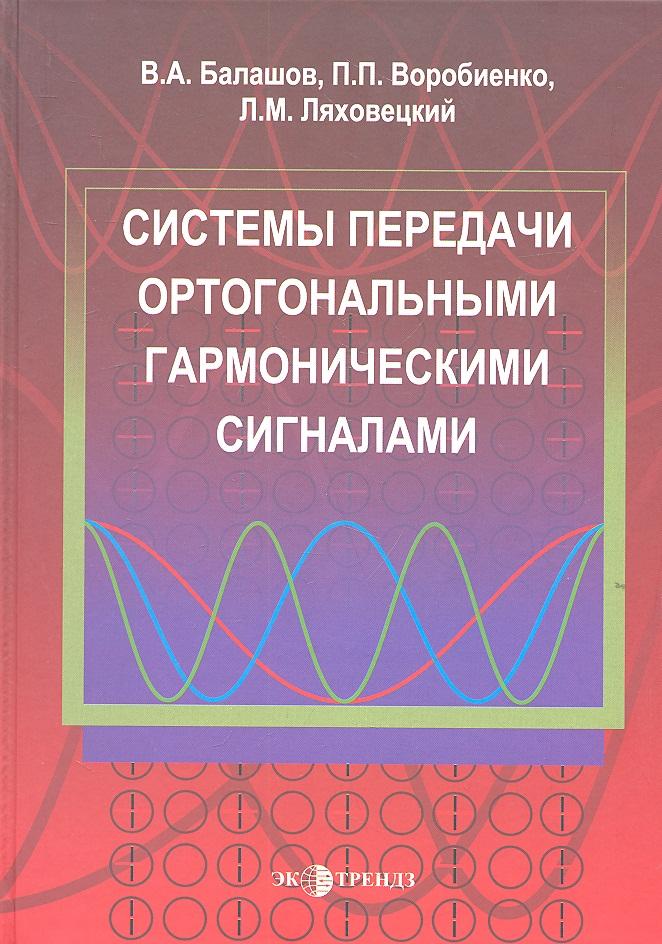 Балашов В., Воробиенко П., Ляховецкий Л. Системы передачи ортогональными гармоническими сигналами балашов к в автоматизированные системы полива для чудо урожая