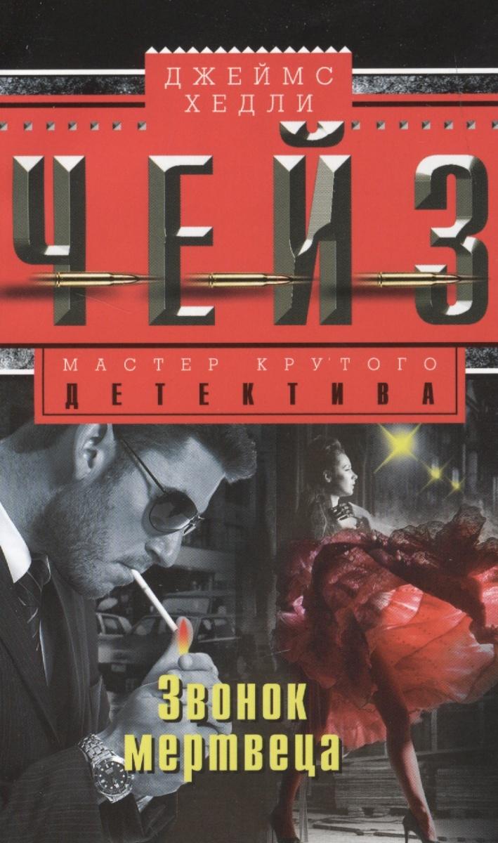 Чейз Дж. Звонок мертвеца. Роман ISBN: 9785227069610 чейз дж репортер кейд роман