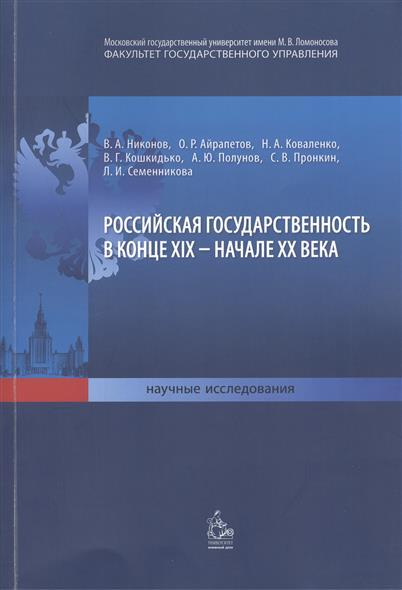 Российская государственность в конце XIX - начале XX века