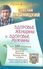 Здоровье женщины и здоровье мужчины. Более 200 рецептов от практикующих целителей Монголии, Китая, Бурятии, Тибета