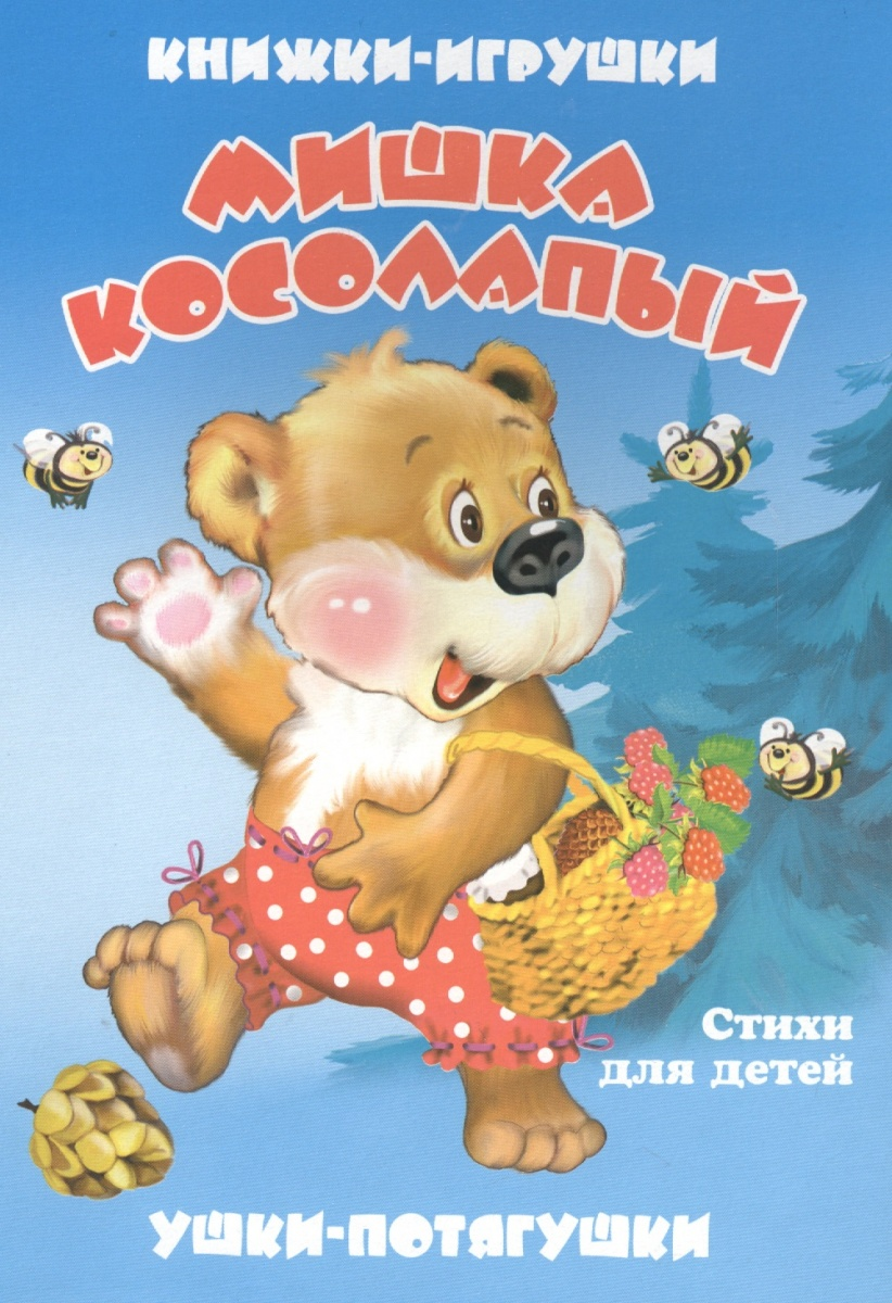 Дорофеева В. Мишка косолапый. Книжки-игрушки книжки картонки росмэн книжка потешка мишка косолапый