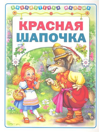 Деревянко Т.: Красная Шапочка