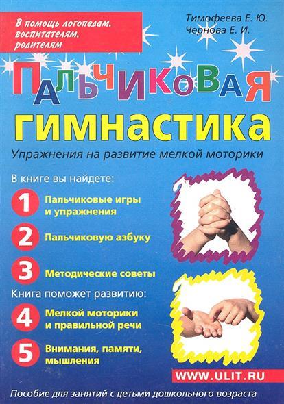 Пальчиковая гимнастика: Пособие для занятий с детьми