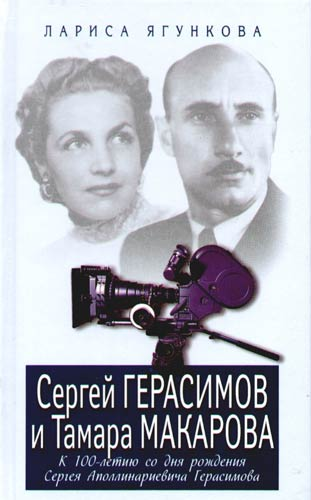 Сергей Герасимов и Тамара Макарова