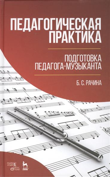 Педагогическая практика: подготовка педагога-музыканта. Учебно-методическое пособие