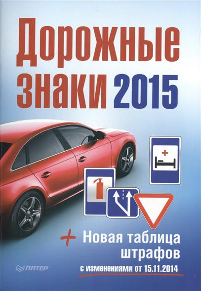 Дорожные знаки 2015 + Новая таблица штрафов с изменениями от 15.11.2014