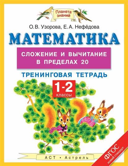 Узорова О., Нефедова Е. Математика. Сложение и вычитание в пределах 20. Тренинговая тетрадь. 1-2 классы