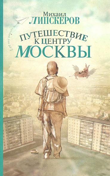 Липскеров М. Путешествие к центру Москвы михаил липскеров путешествие к центру москвы