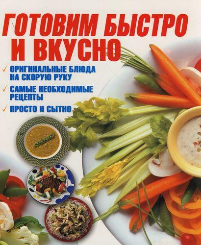 Готовим быстро и вкусно готовим просто и вкусно лучшие рецепты 20 брошюр