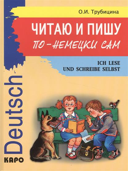 Трубицына О. Читаю и пишу по-немецки сам. Учебное пособие по немецкому языку для младших школьников