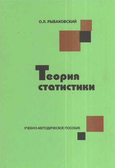 Рыбаковский О. Теория статистики. Учебно-методическое пособие