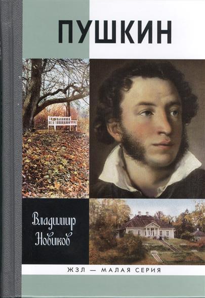 Новиков В. Пушкин