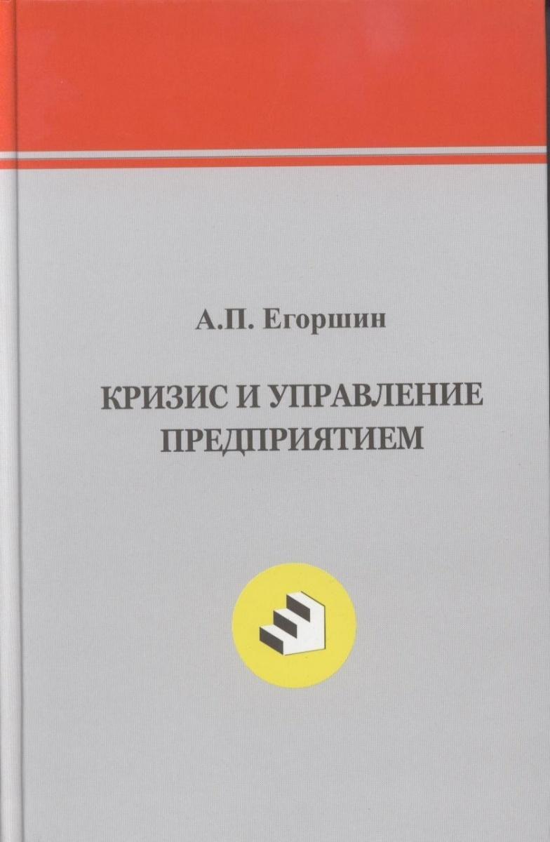 Егоршин А. Кризис и управление предприятием