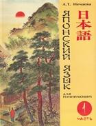 Японский язык для начинающих. Часть 1