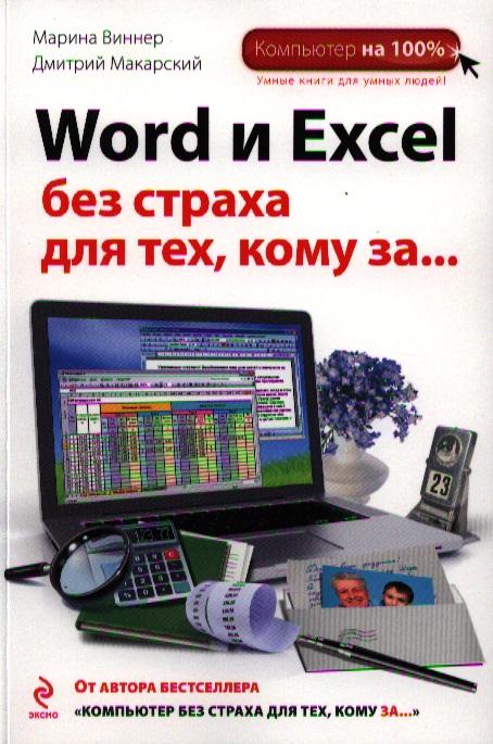 Виннер М., Макарский Д. Word и Excel без страха, для тех, кому за… ISBN: 9785699579051 макарский д видеосамоучитель работа в интернете