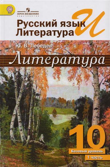 Русский язык и литература. Литература. 10 класс. Учебник. Базовый уровень. В двух частях. Часть 1