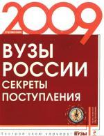 Вузы России 2009 Секреты поступления