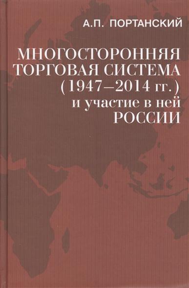 Многосторонняя торговая система (1947 - 2014 гг.) и участие в ней России. Учебное пособие