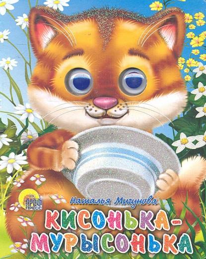 Мигунова Н.: Кисонька-Мурысонька