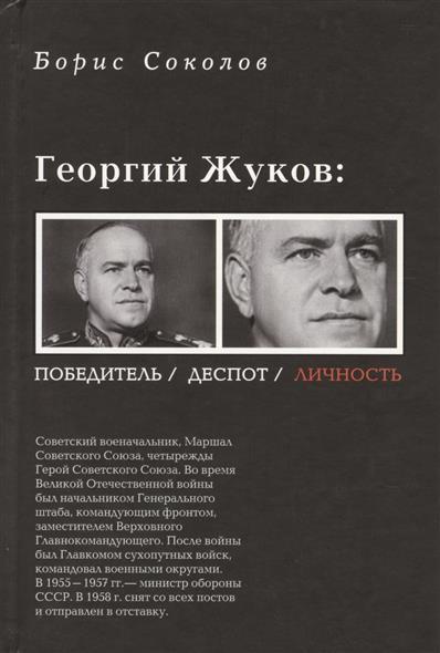 Соколов Б. Георгий Жуков: полководец, деспот, личность полководец