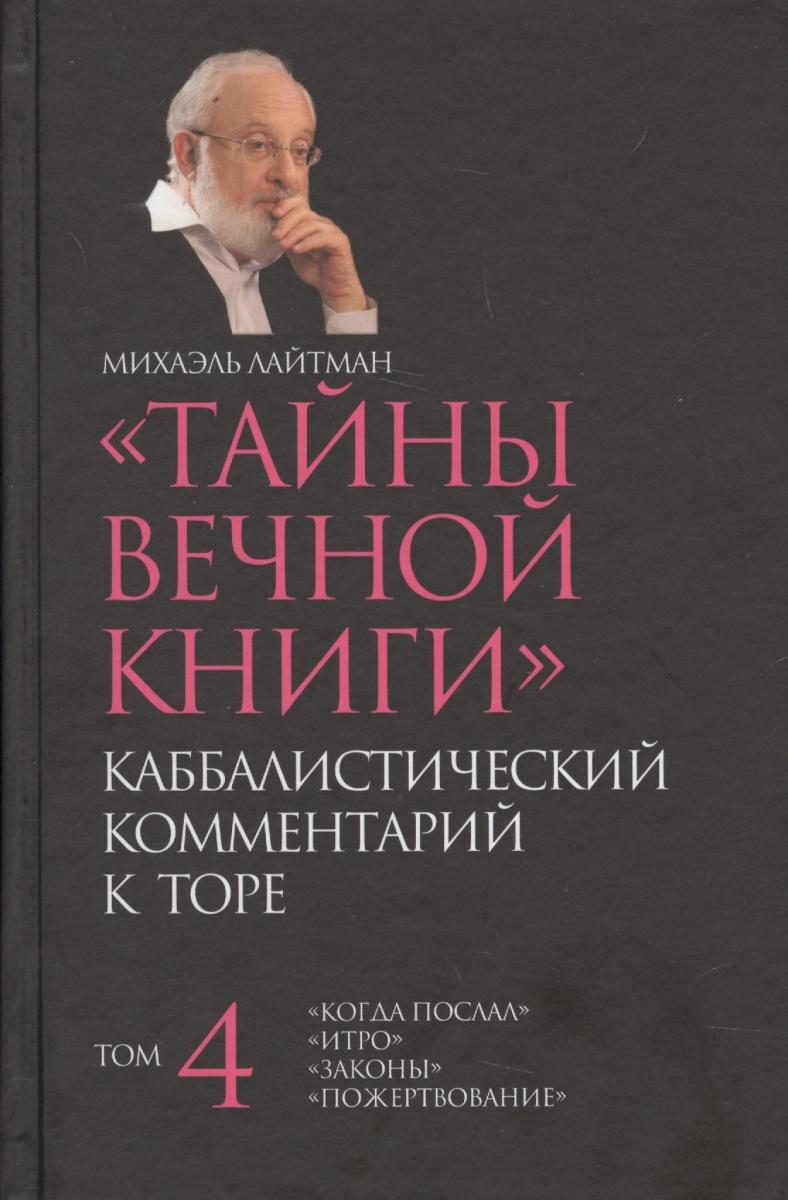 Лайтман М. Тайны вечной книги. Каббалистический комментарий к Торе. Том 4 михаэль лайтман тайны вечной книги том 4