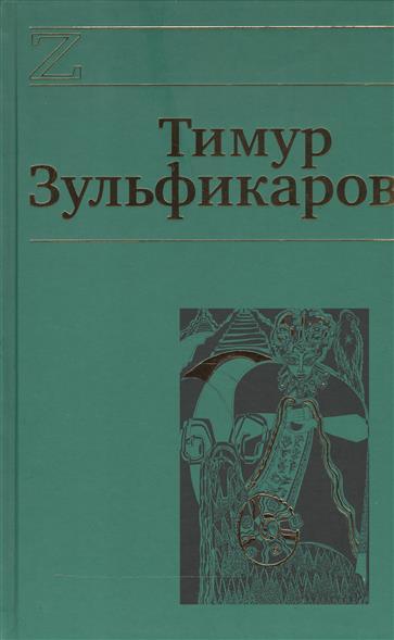 Зульфикаров Т. Тимур Зульфикаров. Сочинения в семи книгах (комплект из 7 книг в упаковке) валерий афанасьев комплект из 7 книг