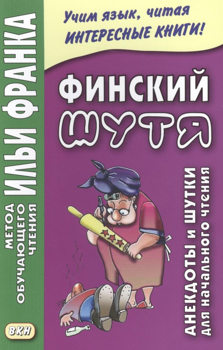 Грушевский В. (подгот.) Финский шутя. Анекдоты и шутки для начального чтения ISBN: 9785787309409